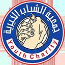 جمعية الشباب الخيرية